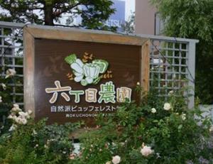 渡部哲也氏「ずっとここで働きたいといわれる会社を目指して」アップルファーム